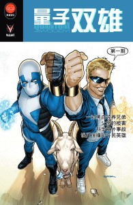 VALIANT Comes to CHINA